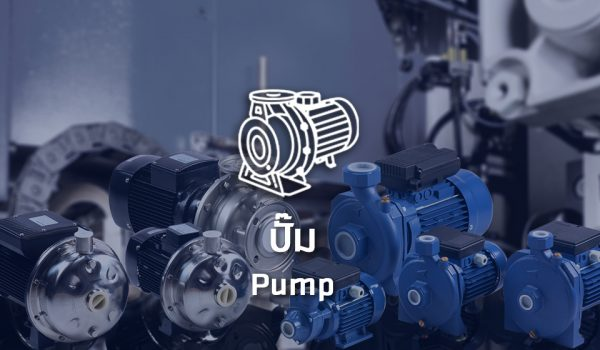 our_product01_pump
